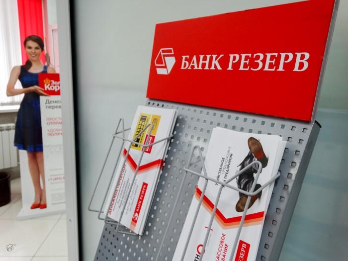 банк резерв в екатеринбурге