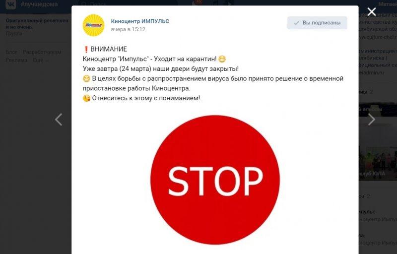 С24марта в Челябинске перестал работать кинотеатр «Импульс»