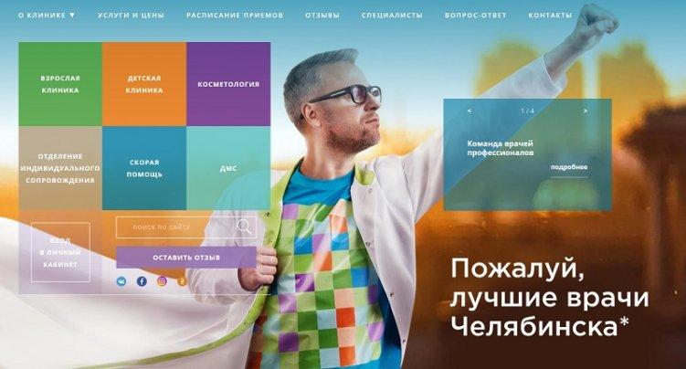 Лучшие мед. персонал  Челябинска? Клиника «Источник» угодила  под каток УФАС