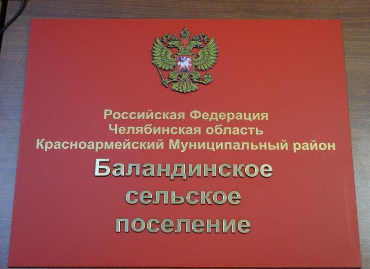 ВЧелябинской области руководитель поселения предстанет перед судом замахинации сземлей